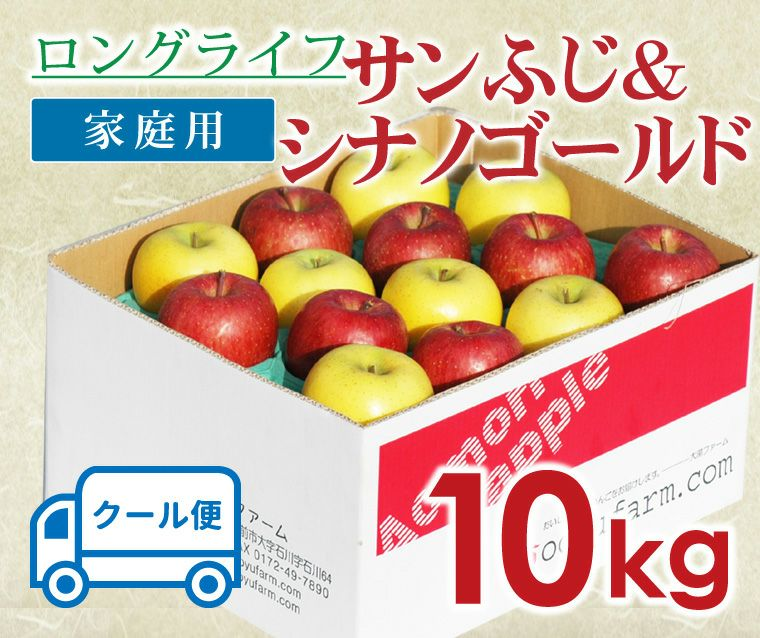 サンふじ&シナノゴールド